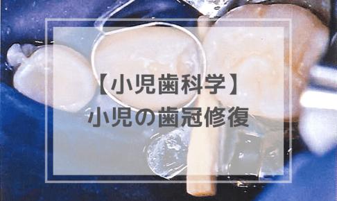 小児の歯冠修復