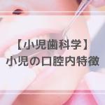 乳歯・幼若永久歯・歯周組織の特徴