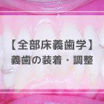 全部床義歯学:義歯の装着・調整