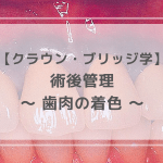 歯肉の着色