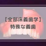 全部床義歯学:顎義歯・摂食補助床