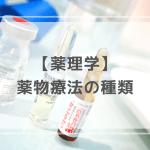 薬理学:薬物療法の種類