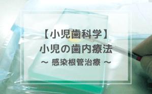 小児歯科学:小児の歯内療法 〜 感染根管治療 〜