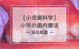 小児歯科学:小児の歯内療法 〜 消炎処置 〜