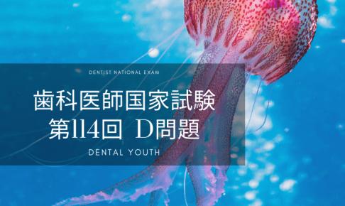 第114回 歯科医師国家試験:D問題