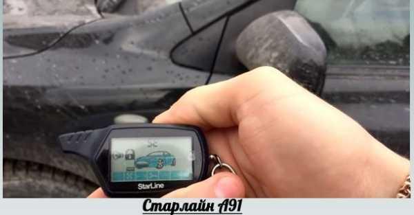 Старлайн а91 автозапуск как включить