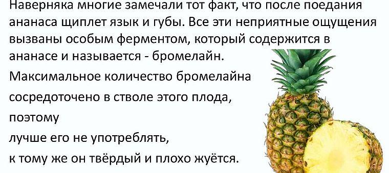 Почему от ананаса щиплет губы