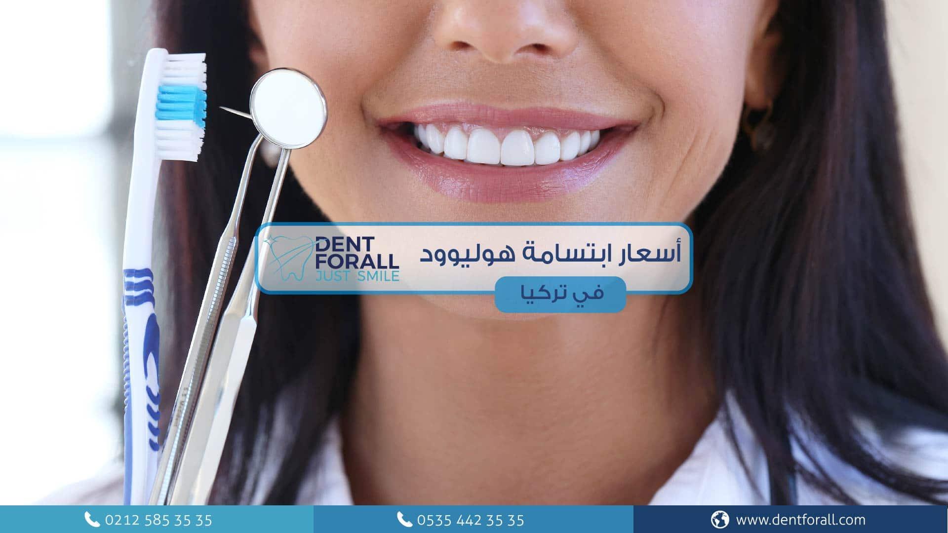 سعر وتكلفة ابتسامة هوليود في تركيا،والعوامل المؤثرة في ذلك،أيضا أنواع عدسات الأسنان