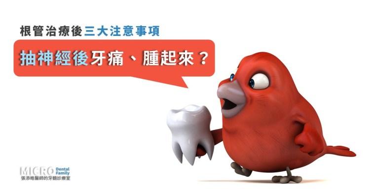根管治療是什麼(7):抽神經後牙痛、腫起來之外?還有那些您應知的根管治療後三大注意事項(2020/04更新)