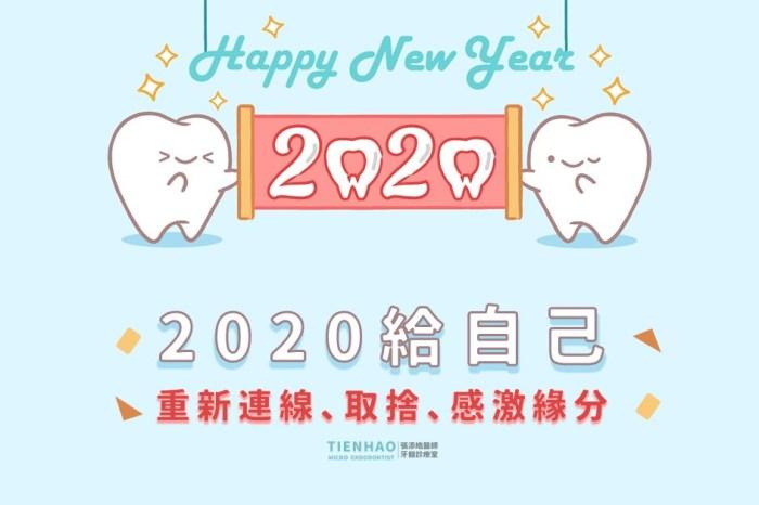 2020計畫