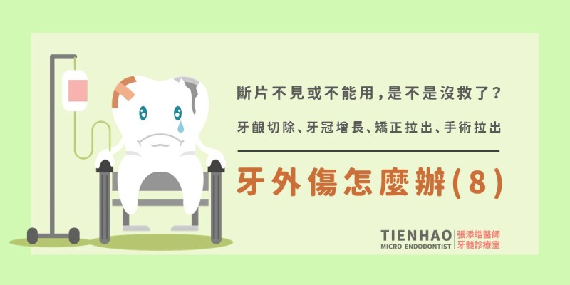 牙外傷怎麼辦(8)斷片不見或不能用,是不是沒救了?你該三問自己能不能配合:牙齦切除術、牙冠增長術、矯正拉出、手術拉出