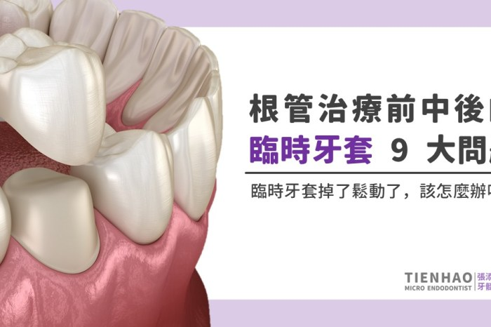 臨時牙套掉了開始鬆動了該怎麼辦呀?