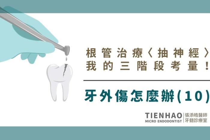 牙外傷怎麼辦10