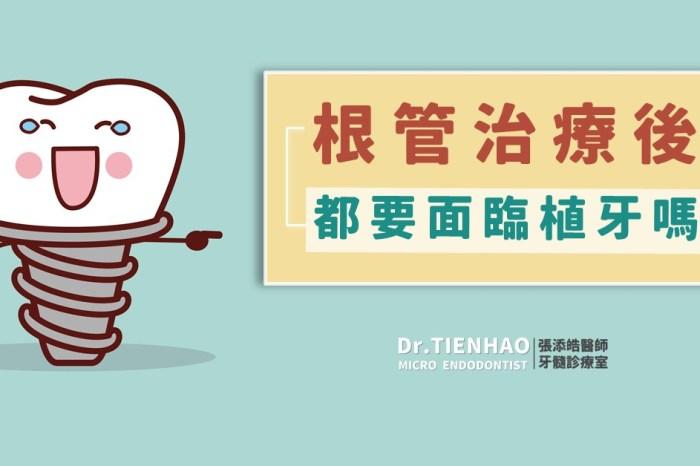 根管治療、抽神經後的牙齒容易壞、容易崩掉,都要面臨拔牙,然後植牙嗎?