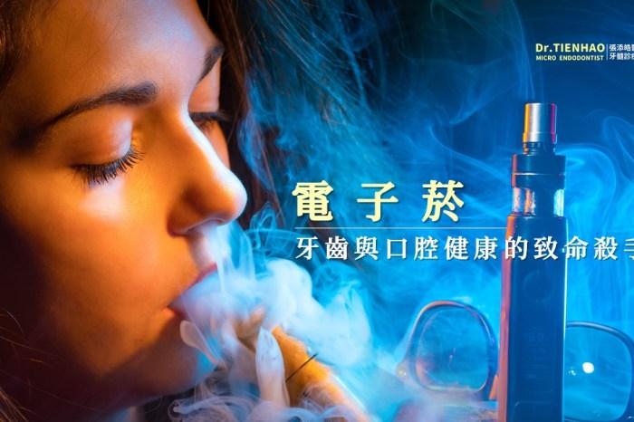電子菸、加熱煙,牙齒與口腔健康的致命殺手