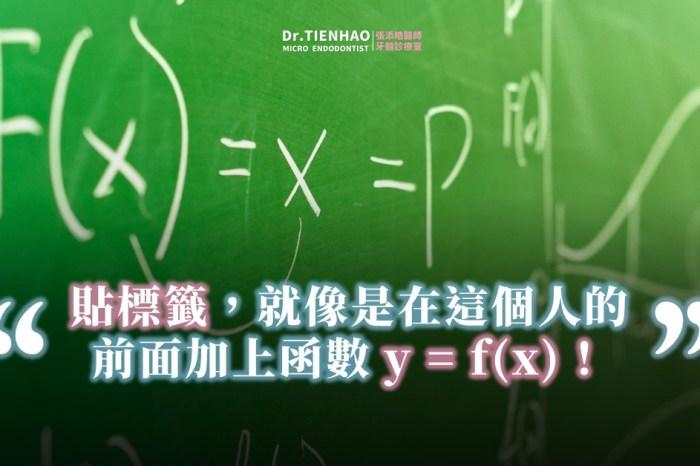 牛汶水的啟示:貼標籤,就像是在這個人的前面加上函數 y = f(x)!