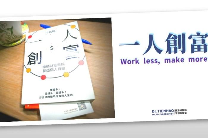 《一人創富》我的讀後感 Work less, make more