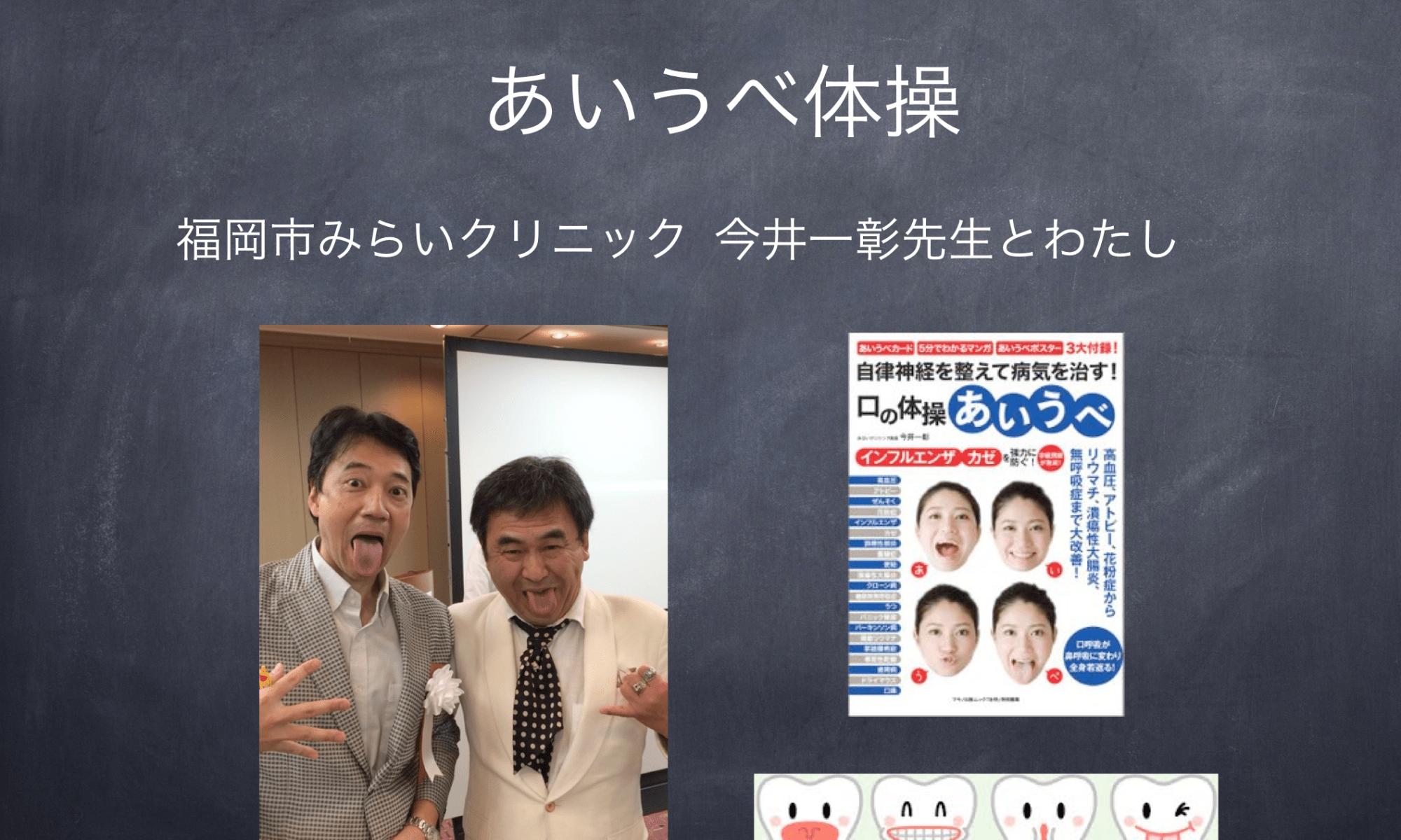 今井一彰先生とわたし