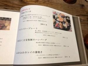 オーガニックレストラン Umi ランチメニュー