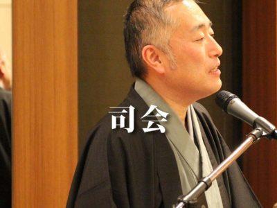 司会小野崎隆賢