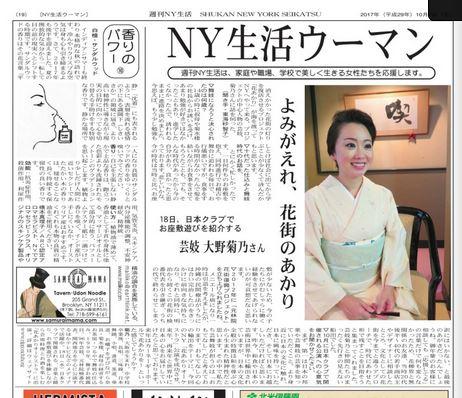 NY生活へ芸者菊乃記事掲載