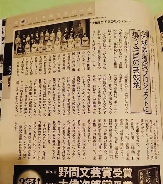 週刊新潮に全国芸者イベントはなあかりの記事掲載