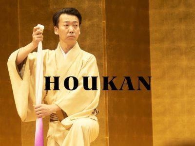 HOUKAN