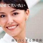 香川県 高松市の審美歯科 セラミック ジルコニア ラミネートべニア ホワイトニングなら吉本歯科医院