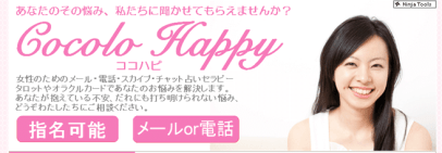 電話占いcocolo happy