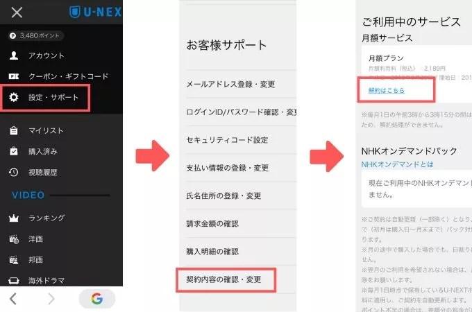 U-NEXT解約方法2