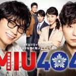MIU404 タイトル