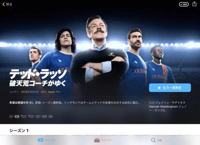 AppleTV テッドラッソ