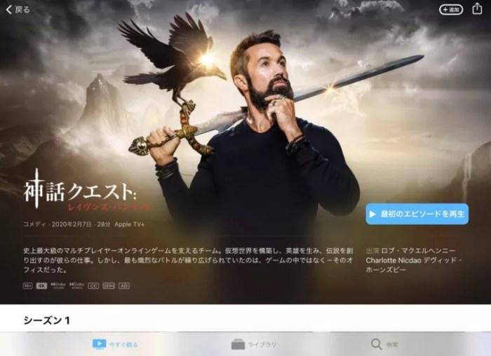 AppleTV 神話クエスト