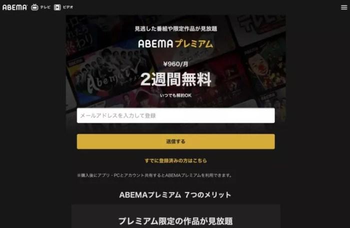 ABEMAトップ画像