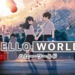 HELLO WORLD タイトル