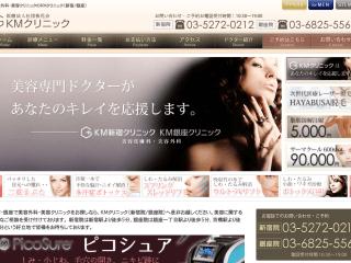 美容皮膚科・美容外科のKMクリニック(新宿_銀座)