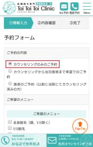 トイトイトイクリニック予約方法03