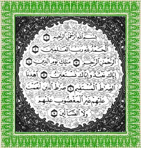 hizib-fatihah.jpg