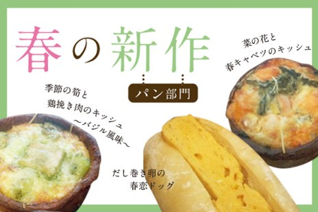 boulangerie gout(ブーランジュリーグウ) 春の新作