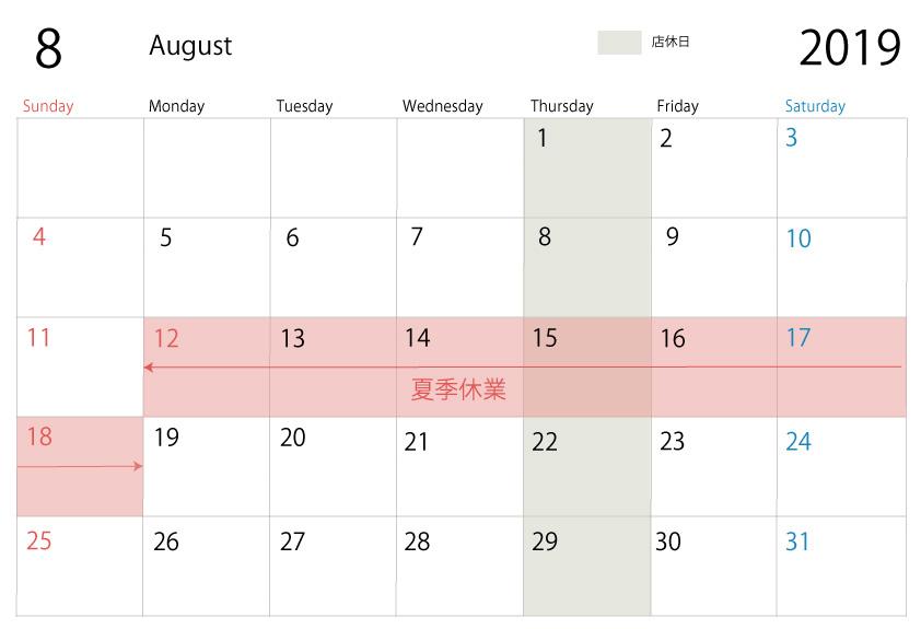 8月の店休日