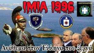 imia-1996-eyp_-cia8