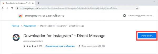 Как сохранить фото из Инстаграма на телефон или в компьютер