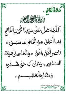 Salat ul Fatih in Arabic