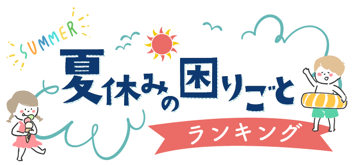 夏休みの困りごとランキング10位〜1位は?