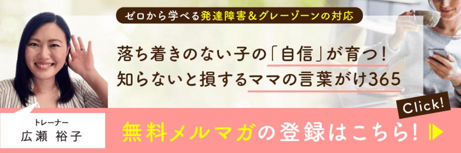 広瀬裕子 無料メール講座