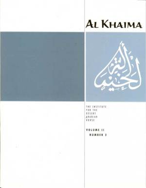 Al Khaima Volume II Number 2