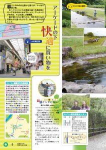 広報ねやがわ 平成29年8月号 特集4
