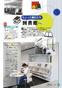 広報ねやがわ 平成29年8月号 特集5