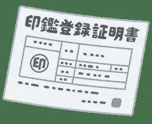 印鑑登録された印鑑(判子)を証明する、印鑑登録証明書のイラスト