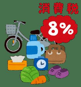 いろいろな日用品と、「消費税8%」の文字が描かれたイラスト